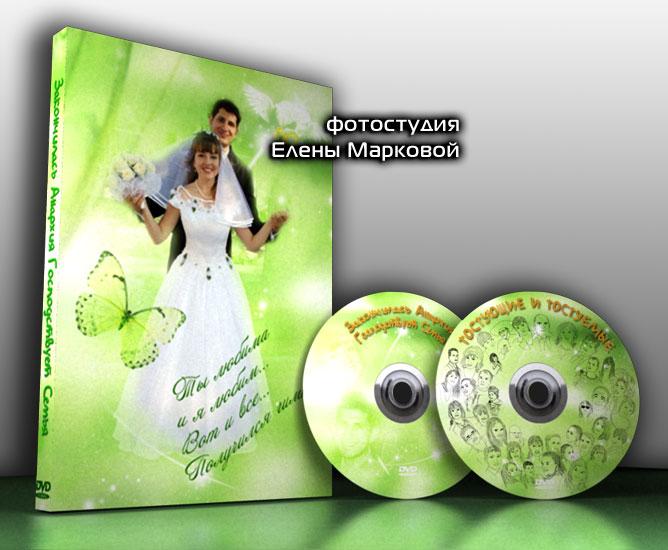 Свадебные обложки на DVD-диски - Best-Host ru